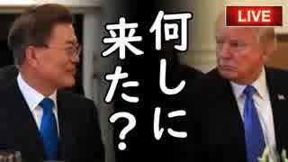 トランプ大統領が文在寅大統領を露骨に拒絶する愉快展開に全韓国国民騒然!米国に韓国と重要案件を協議する気はない模様…他【さっさとやれよチョンボムステコ】