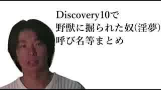 Discovery10で野獣に掘られた奴(淫夢)呼び名等まとめ