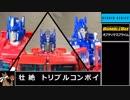 【ゆっくり】TFスタジオシリーズよりオプティマスプライム(バンブルビー版)を紹介【TF玩具】