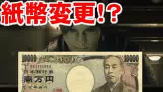 新紙幣になるのでレオンは興奮している【バイオハザードRE:2】