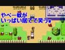 【実況】新感覚RPG-記憶-【Part5】