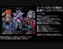【字幕解説】スパロボMX 最速ゲームオーバーRTA 2分37秒25【リアル系チャート】