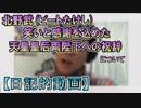 【2019/04/11 分】北野武(ビートたけし) 天皇皇后両陛下への祝辞 について etc【日記的動画】[ 11/365 ]