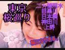 早川亜希動画#609≪桜になりきり!早川さくら散歩★桜紹介≫
