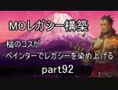 【MTG】ペインターでMOレガシーを染め上げる92 リーグ1試合目レクター