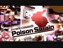 In rare cases作「Poison Sprain」