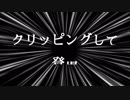 AviUtlスクリプト「クリッピングして登場」(ver1.1).mp4