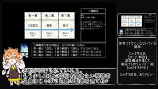 【けもフレ2】三幕構成の人の動画を観て