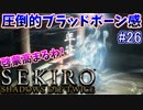 【SEKIRO】隻狼 初見実況プレイ~ガバガバ忍者大活劇~ #26