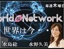 【世界は今… #150】セクハラ親父バイデン候補 / 日本文化とコ...