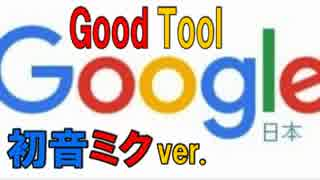 Good Tool Google / 初音ミク【CM風オリジ
