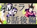 【東方MMD】東方×ドラゴンクエスト 6話後編 永夜の裏側【東ドラ】