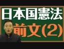 日本国憲法 〔前文 2〕とは?とは?〜中田宏と考える憲法シリーズ〜