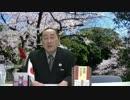 会員動画【水間条項国益最前線】第124回第二部「GHQの呪縛 山田耕筰の公職追放」
