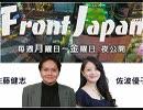【Front Japan 桜】統一地方選に見る日本再生の条件 / 差額ベッド代という問題[桜H31/4/12]