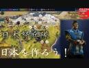 #25【シヴィライゼーション6 スイッチ版】日本を作ろう!inフラクタルの大地 難易度「神」【実況】