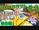 『Minecraft』けんちクラフト Part3【ゆっくり実況】