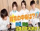 【2nd#2】緊急!辞令発表?!【K4カンパニー】