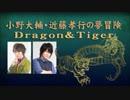 小野大輔・近藤孝行の夢冒険~Dragon&Tiger~4月12日放送