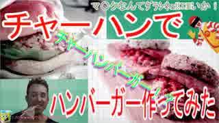 【料理動画】チャーハンでハンバーガー作ってみた【コレはマ●クより美味い!!】
