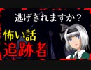 【怖い話】追跡者 怨霊から逃げきれない!