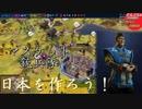 #26【シヴィライゼーション6 スイッチ版】日本を作ろう!inフラクタルの大地 難易度「神」【実況】