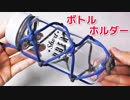 【ボトルの携帯性 10倍】パラコードでボトルホルダーの編み方!ネット
