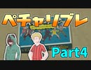 【ペチャリブレ】カードを使って言い争うゲームPart4【複数実況】