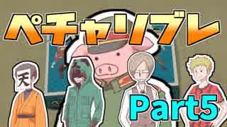 【ペチャリブレ】カードを使って言い争うゲームPart5【複数実況】