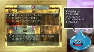 【ゆっくり実況】PS版ドラゴンクエスト4最強への礎part43