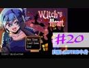 【声あてながら実況プレイ】Witch's Heart #20