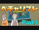 【ペチャリブレ】カードを使って言い争うゲームPart3【複数実況】