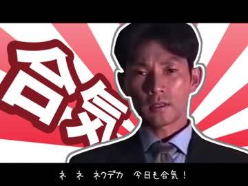 ネクタイデカイノ【チルミルチルノ×NKTIDKSG】.mp4