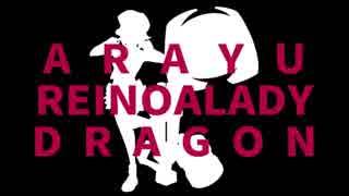 REINOALADY(SUPER FIRE NCM REMIX)