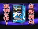 自動販売機の仕組み、気になりませんか?…【日常の裏側】