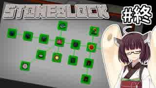 【Minecraft】きりたん ここに眠る #31(終)【stoneblock】