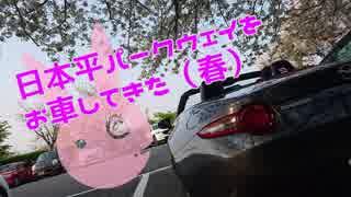 【ゆかり車載】日本平パークウェイをお車