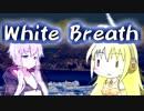 【ゆかマキレボリューション!】White Breath【歌うVOICEROID】