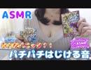 【ASMR】パチパチキャンディーを食べる♡ 咀嚼音 【イヤホン推奨】