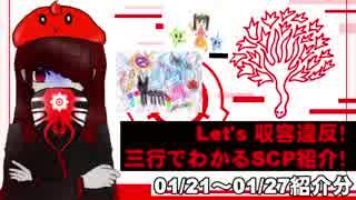 Let's収容違反!三行でわかる朝のSCP紹介! 1/21~1/27紹介分