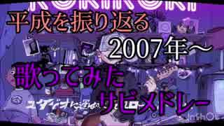 【2007年〜】平成を振り返る歌ってみたサ