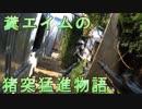糞エイムの猪突猛進物語 ゆっくりボイロサバゲー動画 第8回