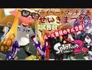 【Splatoon2】プラベで殺伐キル合戦!3試合目 LIPCONE視点【音街ウナ・東北きりたん】