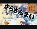 【海外の反応 アニメ】 さらざんまい 1話 Sarazanmai 1 かっぱを信じるな アニメリアクション