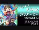 デレマス天翔記・CPUダービー第3次試作版(Part1)