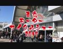 番外編「東京モーターサイクルショーに行ってきたであおいー」