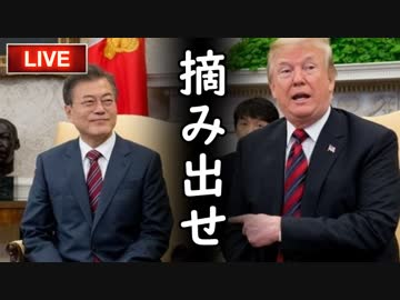 President Trump concludes the meeting with a ruthless two minutes to request to suspect the ear of Wen Jai Tora! Korea Seriously finished... Other 【 Just do it now, Chonbombosteco 】