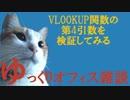 059 VLOOKUP関数検証! 第4の引数 ゆっくりオフィス雑談(EXCEL)