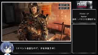 【CeVIO RTA】Metro 2033 Redux(PS4) Any%  2時間51分14秒 part1