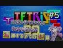 【テトリス99】Tスピンもできないゆかりさんが連勝するまでの記録 #5【VOICEROID実況】
